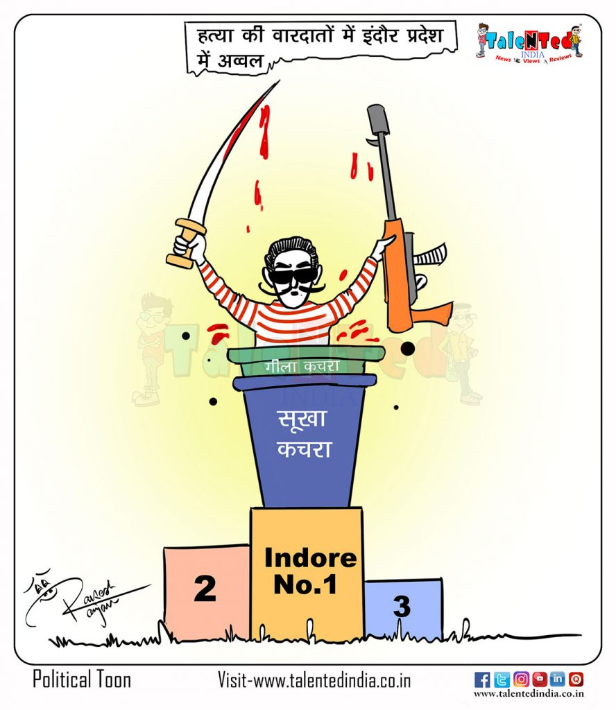 Today Cartoon On Indore Crime