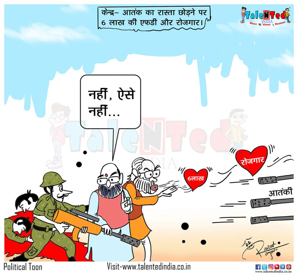 Today Cartoon On Modi Government, Pulwama Attack, Jammu And Kashmir, BJP