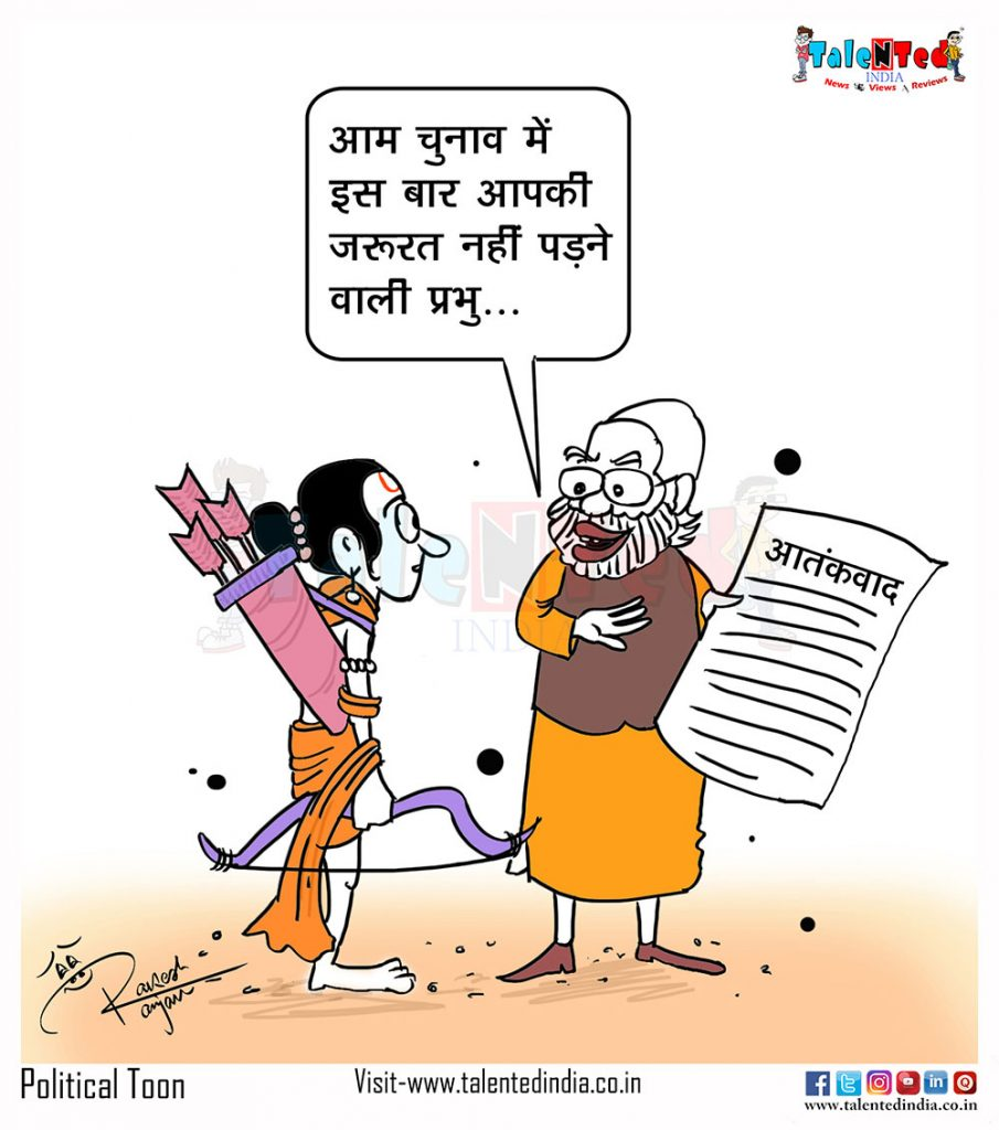 Today Cartoon On Pulwama Terror Attack 2019,Ayodhya Ram Mandir, BJP, PM Modi