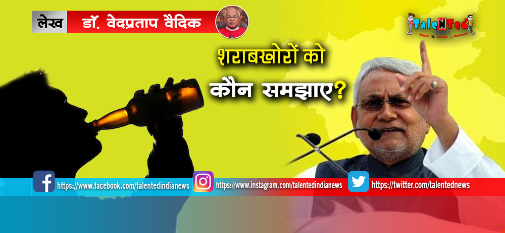 Dr. Ved Pratap Vaidik Editorial On Alcohol Prohibition In Hindi