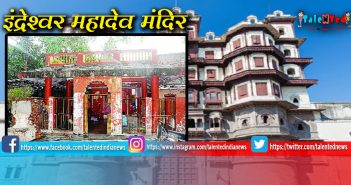 Indreshwar Mahadev Temple Indore | Best Tourism Places In Indore | Indore Tourism
