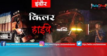 Indore Khandwa Road Accident : Collision With An Eicher And Loading Container