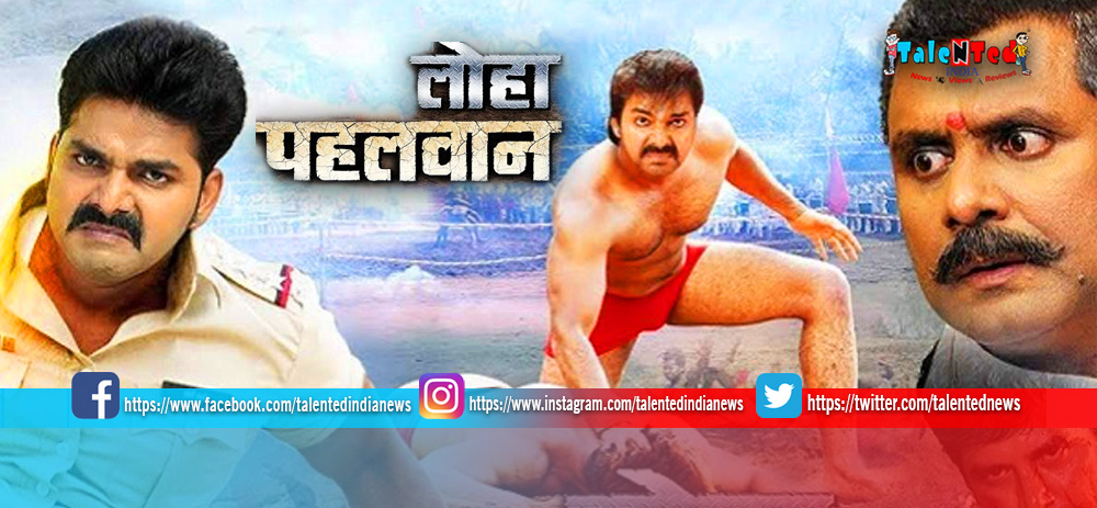 Download Full HD Pawan Singh Bhojpuri Movie Loha Pahalwan | Kajal Raghwani