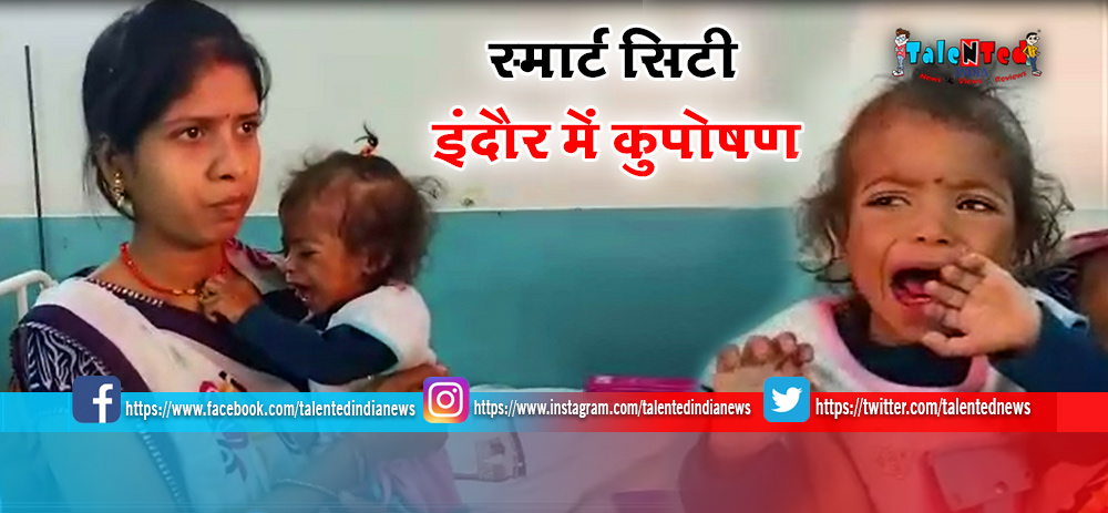 Latest Indore News In Hindi : Malnourished Girl Found In Indore