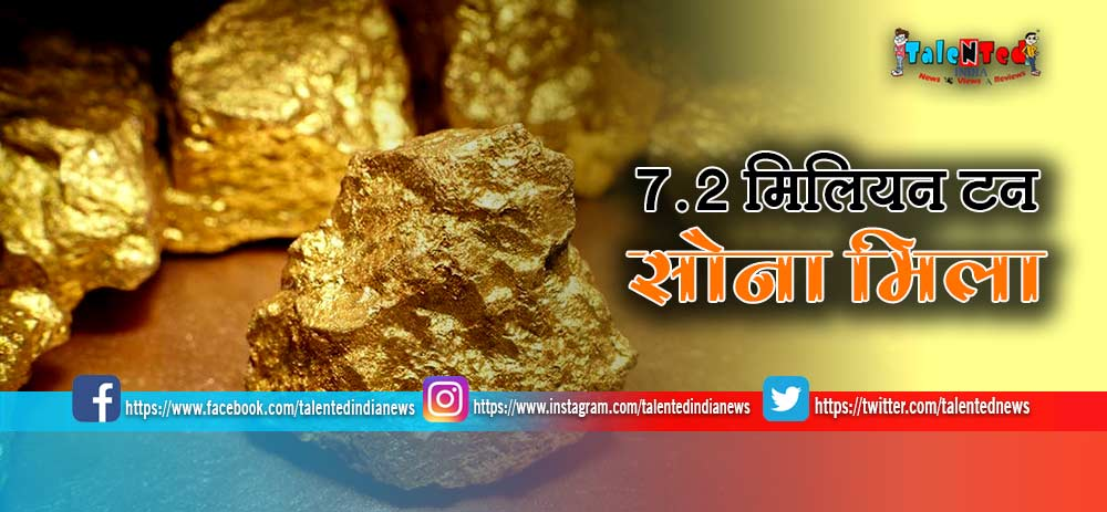 7.2 Million Tonnes Of Gold Reserves Found In Singrauli Of MP
