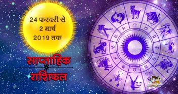 Weekly Horoscope 24 Feb To 2 March 2019 | Today Horoscope | Aaj Ka Rashifal