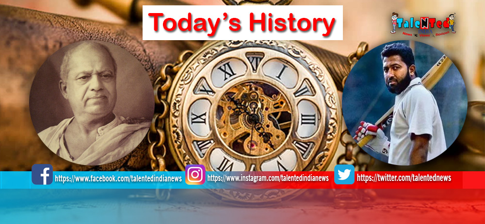 16 February History | Today In History | What Happened Today In History | India