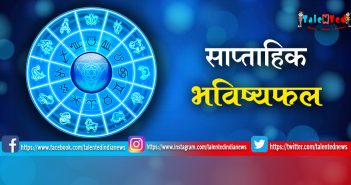 Weekly Horoscope 3 Feb To 9 Feb 2019 | Aaj Ka Rashifal | Daily Horoscope In Hindi