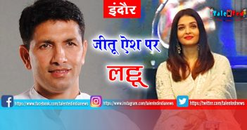 MP Sports Minister Of Higher Education Jitu Patwari Praising Aishwarya Rai
