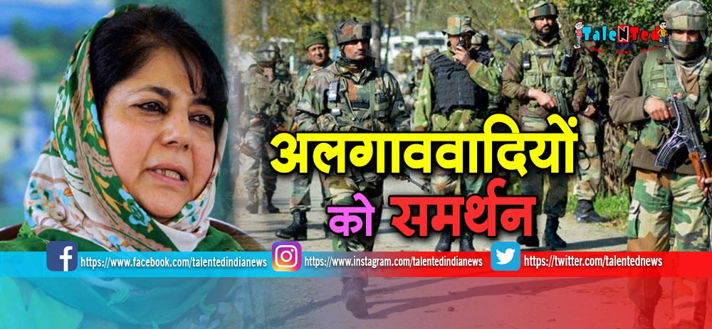Mehbooba Mufti Against Yasin Malik Detained By Jammu & Kashmir Police Srinagar