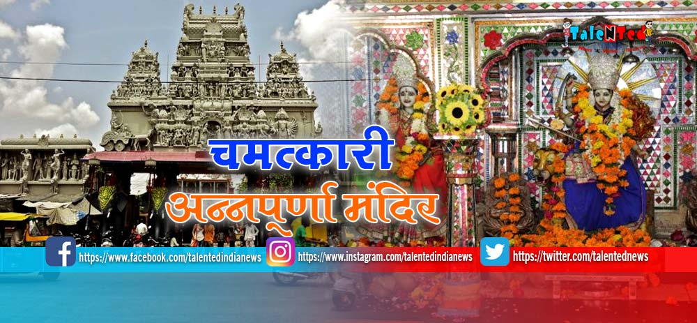 Annapurna Temple Indore | Best Places To Visit In Indore | Indore Tourism