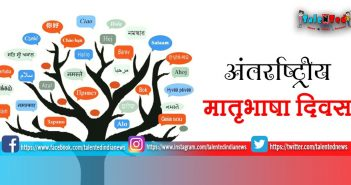 International Mother Language Day 2019 Means for Indian Languages