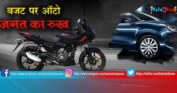 Budget 2019 Impact On AutoMobile Industry : Tractors, Two Wheelers, Passenger