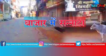Satna Band For Protest Kidnapping Murder Case | Latest MP Crime News In Hindi