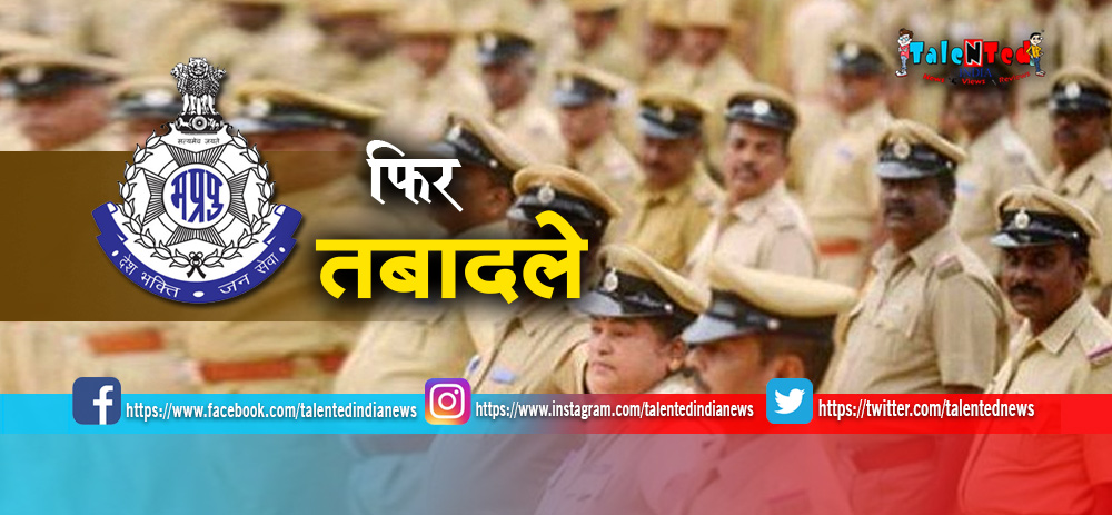 Order Of 81 Sub Inspectors Transfer Of police PHQ | 81 Sub Inspectors Transfer List