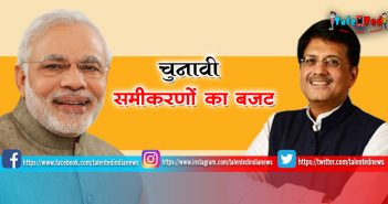 Article On Interim Budget 2019 | Interim Budget 2019 Highlights In Hindi