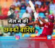 World Record Most Sixes In ODI Innings | Chris Gayle | West Indies vs England