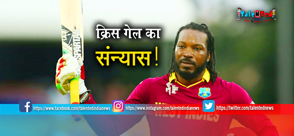 West Indies Batsman Chris Gayle Retire From ODI After ICC World Cup 2019