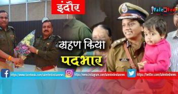 Indore News In Hindi : SSP Ruchi Vardhan Mishra Took Charge Of Office