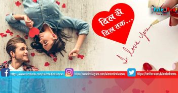 Send Valentine Day Message To Your Lover By Talented India | Valentine Day 2019