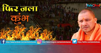 Fire Broke At Yogi Pandal In Prayagraj Kumbh Mela 2019