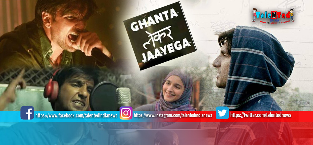 Download Full HD Gully Boy Movie Trailer | Download Apna Time Aayega Song