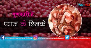 Onion Peels Health Benefit   Onion Juice For Hair   Onion Side Effects   Onion Uses