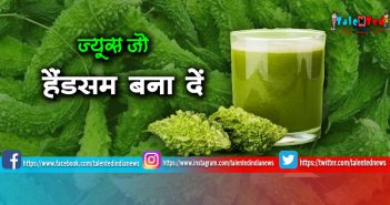 Bitter Gourd Juice Benefits In Hindi | Karela Juice | Healthy Juices | Juice Benefits