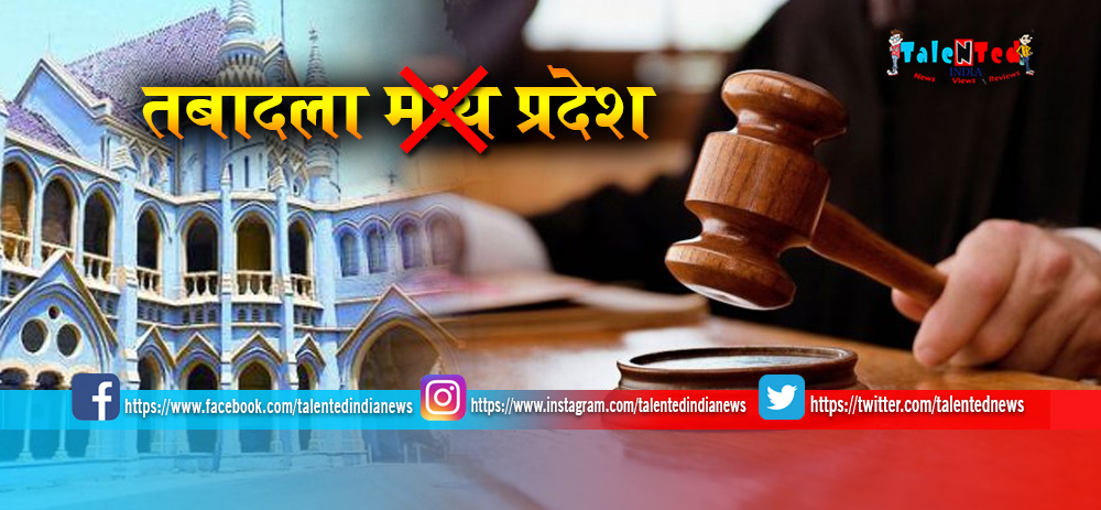 MP High Court Transferred 48 Civil Judges | MP News In Hindi | Kamal Nath