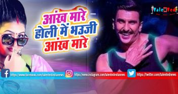 Download Full Bhojpuri Ankh Mare Song