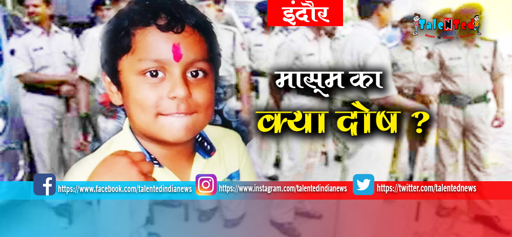 6 Years Old Boy Kidnapped In Indore