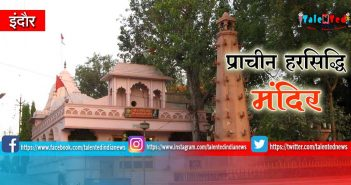 Harsiddhi Temple | Ujjain Tourism | Indore Tourism | Best Places To Visit Near Indore