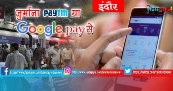 Railway Will Use Paytm & Google Pay For Recovering Penalty From Passengers