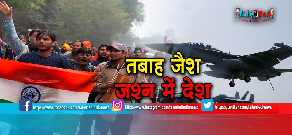Indians Reaction On Surgical Strike 2 | Indian Army Air Strike | Pulwama Attack