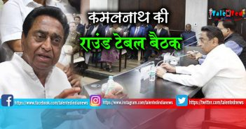 CM Kamalnath Round Table Meeting With Businessmen In Bhopal