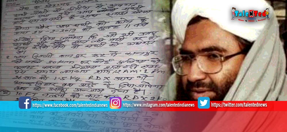 Conspiracy Of Blast In PM Modi Rally By JEM Agent | Letter of Jaish-e-Mohammad
