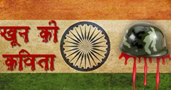 Tribute To CRPF Jawans