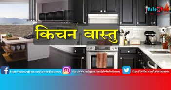 Kitchen Vastu Tips   Vastu Tips For Kitchen   Vastu Colours For Kitchen