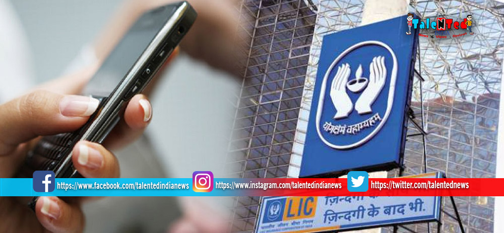 Link LIC Policy With Bank Account | How To Do It Online ? | LIC Policy New Rules