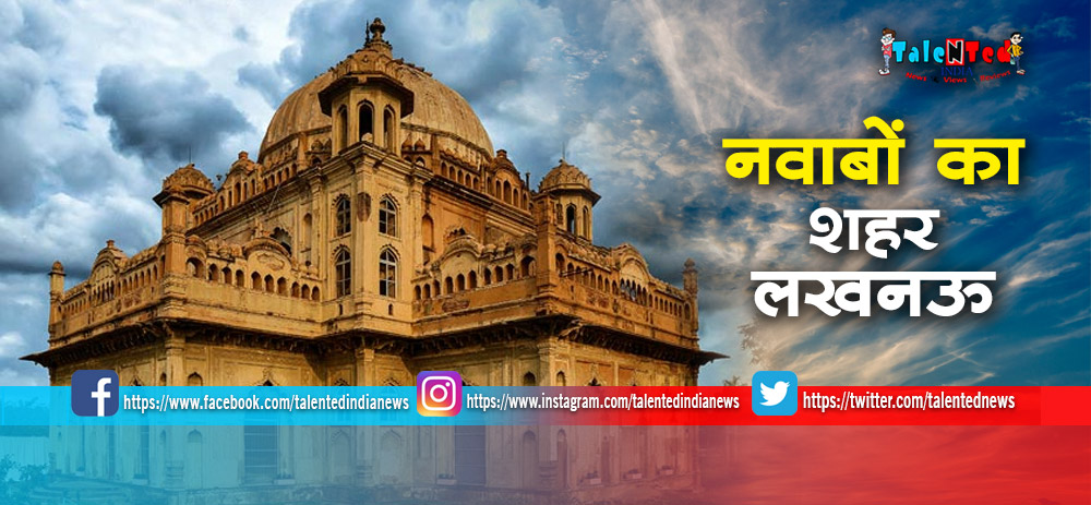 Lucknow Tourism | Places To Visit In Lucknow | Lucknow | Things to Do in Lucknow