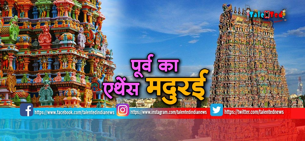 Madurai Tourism | Madurai Attractions Temple | Madurai Sightseeing | Madurai Hotel