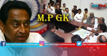 Kamal Nath Cabinet Minister Full List 2019 | GK | General Knowledge | GK In Hindi