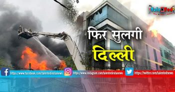 Fire In Delhi Arches Factory |20 Fire Tenders On Spot |No Death Or Injury Reported