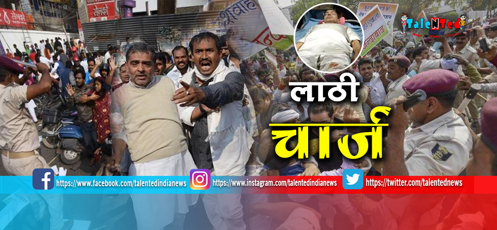Upendra Kushwaha : Lathi Charge During Aakrosh March Of RLSP In Bihar