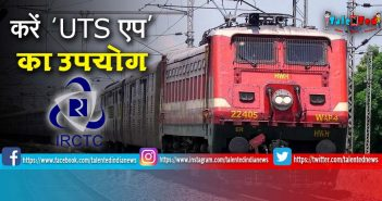 IRCTC Train Ticket Booking Online With Help Of UTS Mobile Ticketing App