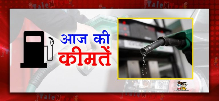 Petrol Price Today 4 Feb 2019 : Indore, Bhopal, Ujjain, Chennai, Kolkata, Delhi, UP