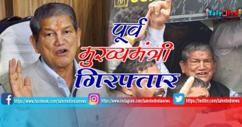 Former Chief Minister Harish Rawat Arrested In Protest Of PM Narendra Modi