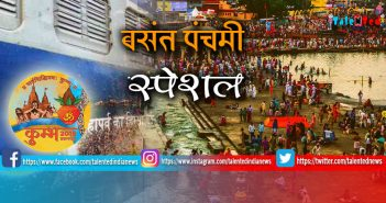 Basant Panchami 2019 : Kanpur To Prayagraj Special Train For Kumbh Mela 2019