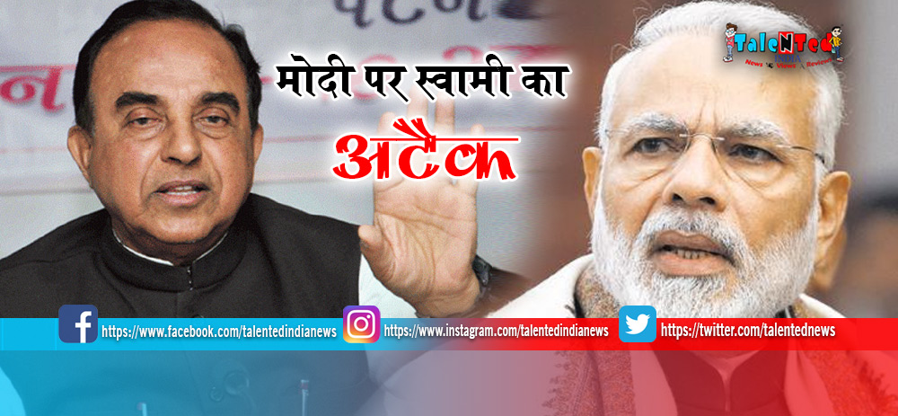 Subramanian Swamy Reaction On Pulwama Terror Attack