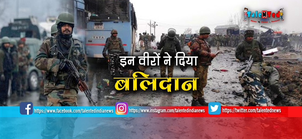 List Of CRPF Soldiers Killed In Pulwama Terror Attack Name ,Address With State